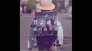 【※カラオケで】 君よ進め 藤田麻衣子 歌ってみた 【亜夜季】