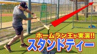 【ポンセの野球レッスン #4】ホームラン王が実演!スタンドティー×歩き打ちの基本ドリル
