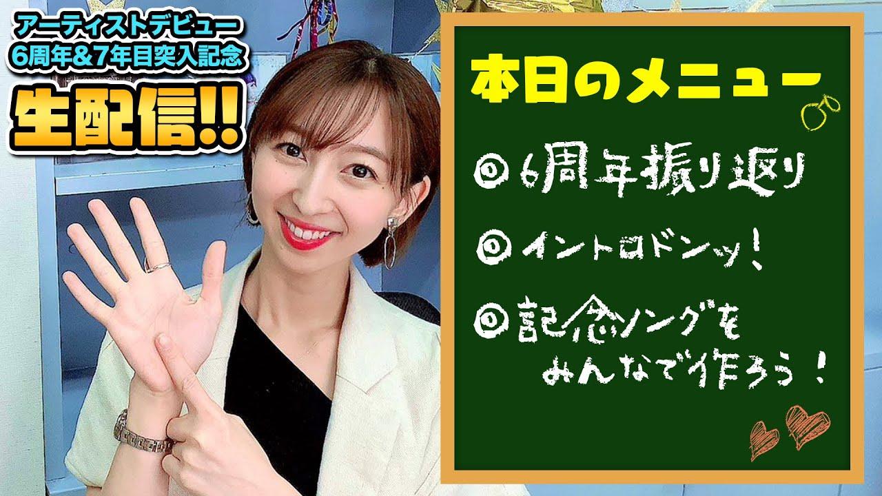 りっぴーアーティストデビュー6周年&7年目突入記念配信!!🍋