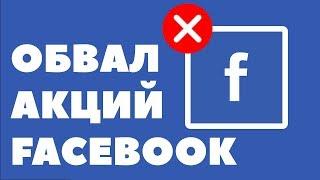 Обвал акций FACEBOOK. Покупать акции Фейсбука сейчас? Как купить акции по низкой цене?