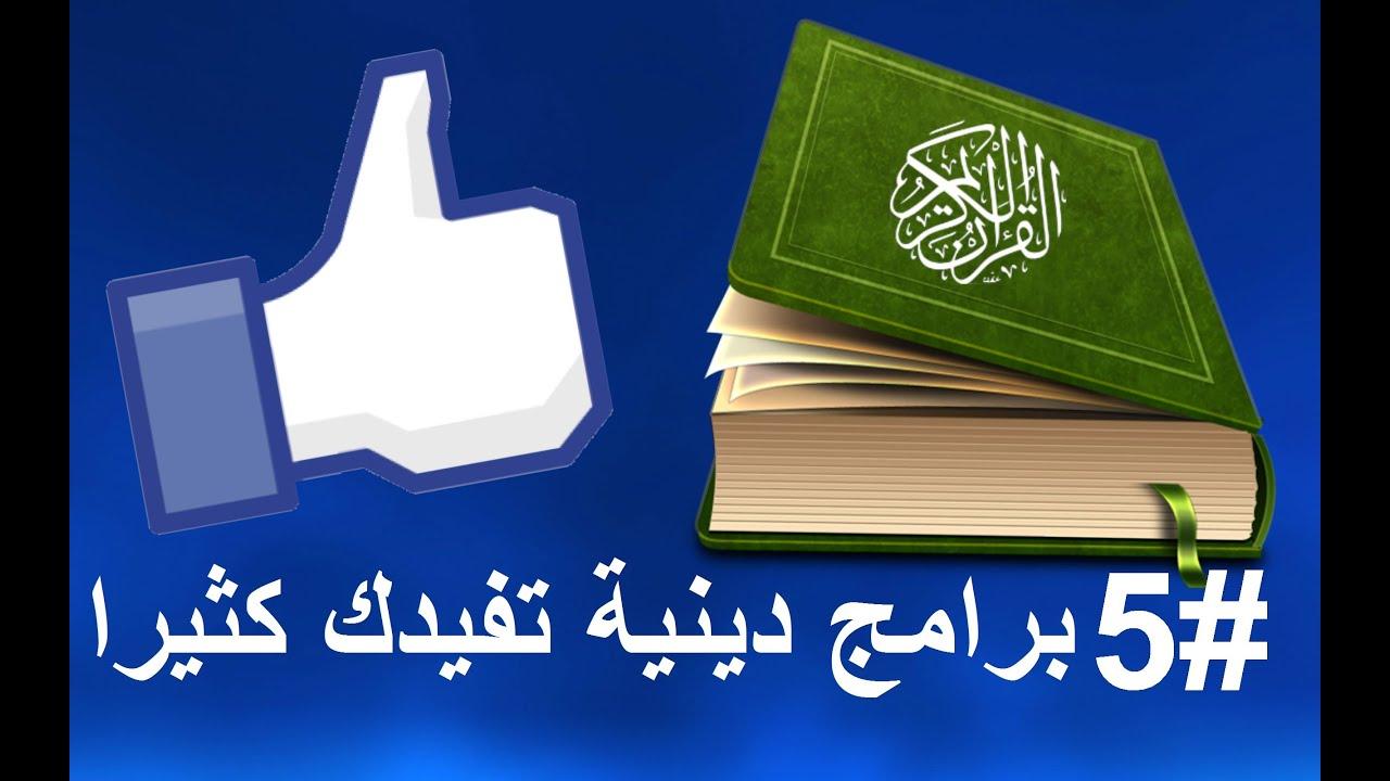 تحميل كتب اسلامية مجانا