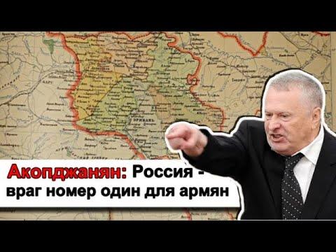 Акопджанян: Россия - враг номер один для армян