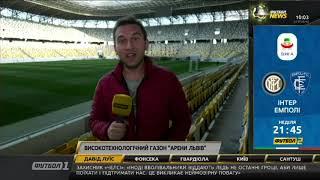 Газон Арени Львів готують до матчів збірної України