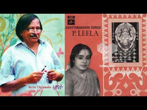 Amme Narayana... | CHOTTANIKKARA SONGS | Bichu Thirumala | Jaya Vijaya | P.Leela | 1972
