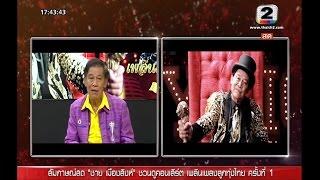 สัมภาษณ์สด 'ชาย เมืองสิงห์' ชวนดูคอนเสิร์ต เพลินเพลงลูกทุ่งไทย ครั้งที่ 1