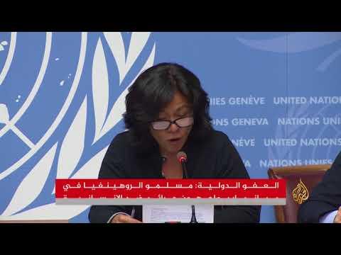 العفو الدولية توثق مأساة مئات الآلاف من الروهينغا  - 11:21-2017 / 10 / 18