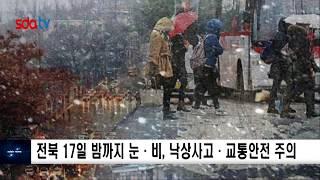 전북 17일 밤까지 눈·비, 낙상사고·교통안전 주의 신…