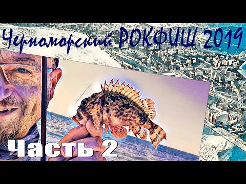 Черноморский рокфишинг 2019 (Часть 2) - Пицунда. Гагры. Адлер