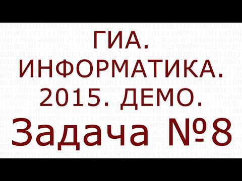 ИНФОРМАТИКА. ГИА. 2015. ДЕМО. Задача №8