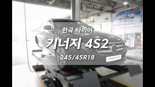 대전 타이어 싼 곳 벤츠 E300 245 45 18 키…