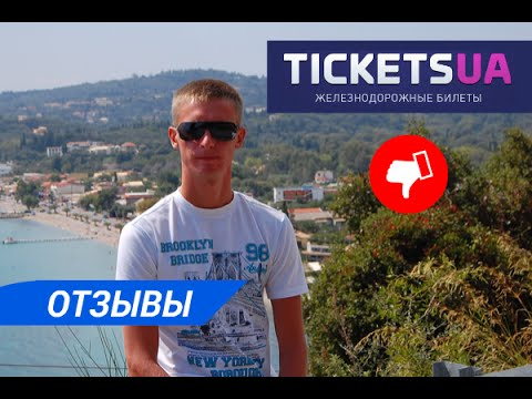 Купить жд билеты онлайн -