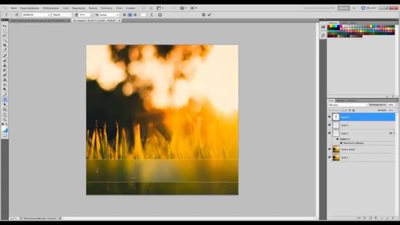 Урок 23 Как сделать матовый фон в фотошопе