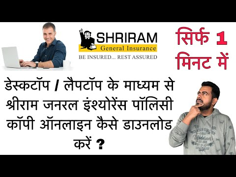 How To Download Shriram General Insurance Policy Copy Online Through Desktop/laptop