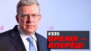 Россия отстала от мира? В чём НЕ прав Кудрин