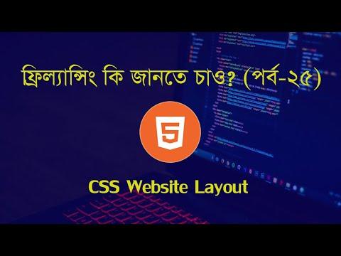 CSS Website Layout | Programming Tube | Part 25 thumbnail