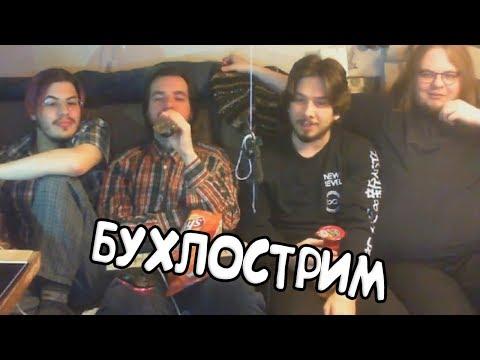 СОСИДЖ, РУДИ, МАКС И МИША | БУХЛОСТРИМ | НАРЕЗКА 24.11.19