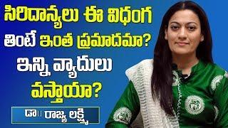సిరి ధాన్యాలు ఈ విధంగా తింటే ఇంత ప్రమాదమా ?మిమ్మల్ని ఎవ్వరు కాపాడలేరు  || Rajyalakshmi || Dietician