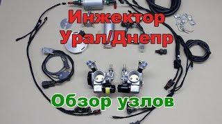 Инжектор на оппозитные мотоциклы Урал/Днепр. Обзор узлов.
