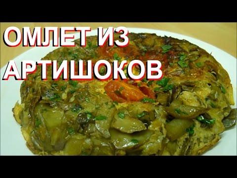 Артишок-секреты приготовления - кулинарный рецепт