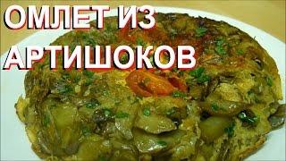 Как приготовить Артишоки Омлет с Артишоками Вкусно(, 2016-05-30T15:05:52.000Z)