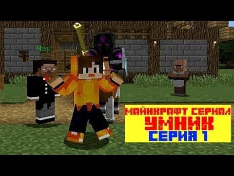 Приключения Умника - серия 1 - Майнкрафт Сериал