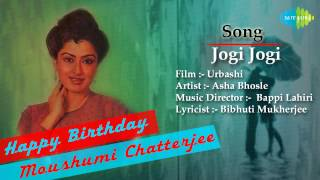 Happy Birthday Moushumi Chatterjee | Jogi Jogi | Bengali Film Song | Asha Bhosle