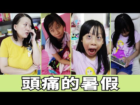 【搞笑 狀況劇】父母頭痛的暑假 [蕾蕾TV]
