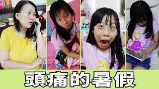 (搞笑 狀況劇) 父母頭痛的暑假 [蕾蕾TV] ~家庭趣味影片 / 親子互動短劇