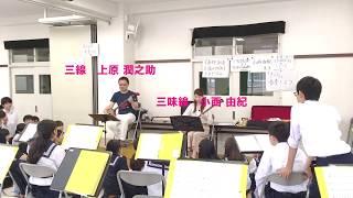 作詞:篠原 誠 作曲:島袋 優 三味線ワークショップよりデモ演奏.