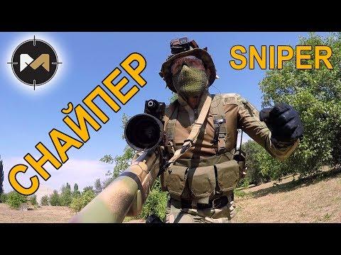 СНАЙПЕР СНОВА В ДЕЛЕ. СТРАЙКБОЛ // Airsoft Sniper