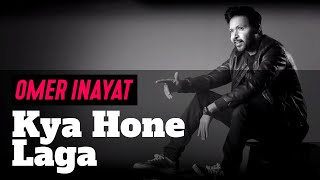 Kya Hone Laga - Omer Inayat | New Pakistani Pop Song 2019