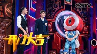 《开门大吉》 20200511 男神来了 精编版| CCTV综艺