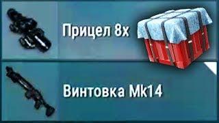ЗАЛУТАЛ АИРДРОП И ЗАТАЩИЛ ТОП 1 [BULLSEYE PUBG STREAM MOMENTS]