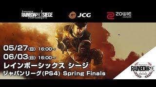 【タイムシフト】レインボーシックス シージ ジャパンリーグ(PS4) Spring Finals 組み合わせ抽選!(出演者:Shinchang、OKACHAN) thumbnail