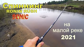 Хороший спиннинг ловит на первой рыбалке Рыбалка на реке 2021