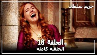 Harem Sultan - حريم السلطان الجزء 1 الحلقة 18