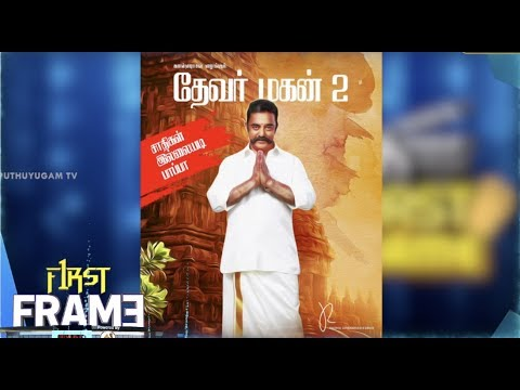 Kamal Haasan confirms Thevar Magan 2 | First Frame | 10/05/2019