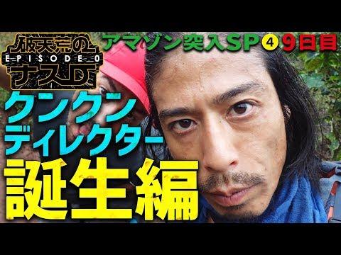 D Episode0SP9 /Crazy D Episode 0 Day9:Director Eats a Giant Snail