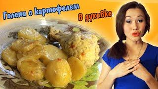 Куриные голени с картошкой в духовке - вкусный рецепт на Раз - Два!