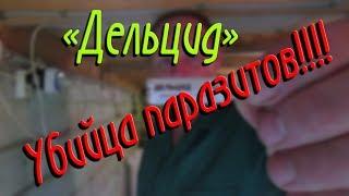 УБИЙЙЦА ПАРАЗИТОВ!!!!//Дельцид//деревенские будни