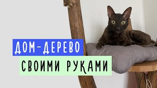 DIY Домик дерево для кота / когтеточка своими руками