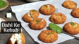 Dahi Ke Kabab Recipe | Dahi Kabab Recipe | Dahi Ke Kebab Recipe | Easy Party Starter recipe