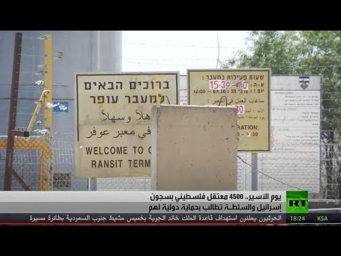 يوم الأسير.. آلاف المعتقلين في سجون إسرائيل  - نشر قبل 39 دقيقة