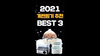 계란찜기 추천 BEST…