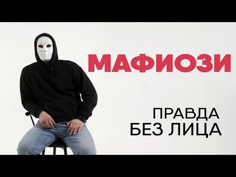 Без лица: мафиози