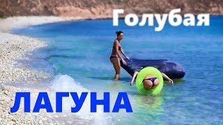 Голубая Лагуна, ещё одна изюминка Крыма