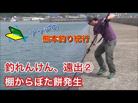 熊本で釣りきらんけん遠出②