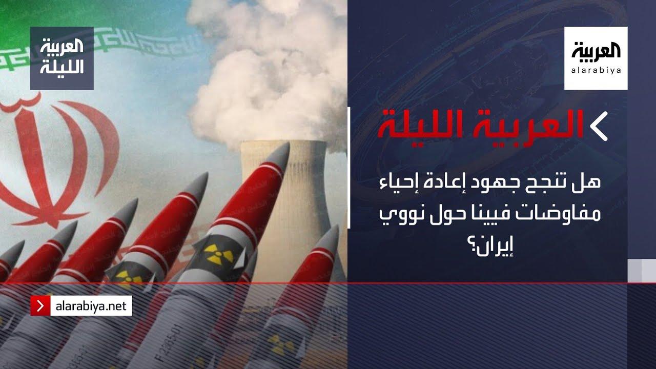 نشرة العربية الليلة | هل تنجح جهود إعادة إحياء مفاوضات فيينا حول نووي إيران؟  - نشر قبل 3 ساعة