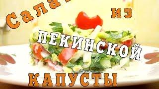 салат из пекинcкой капусты и помидоров