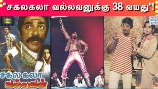 38-years-of-sakalakala-vallavan-kamal-haasan-ambika-sp-muthuraman-ilayaraaja-avm-vaali-talkies-today-episode-56-hindu-tamil-thisai